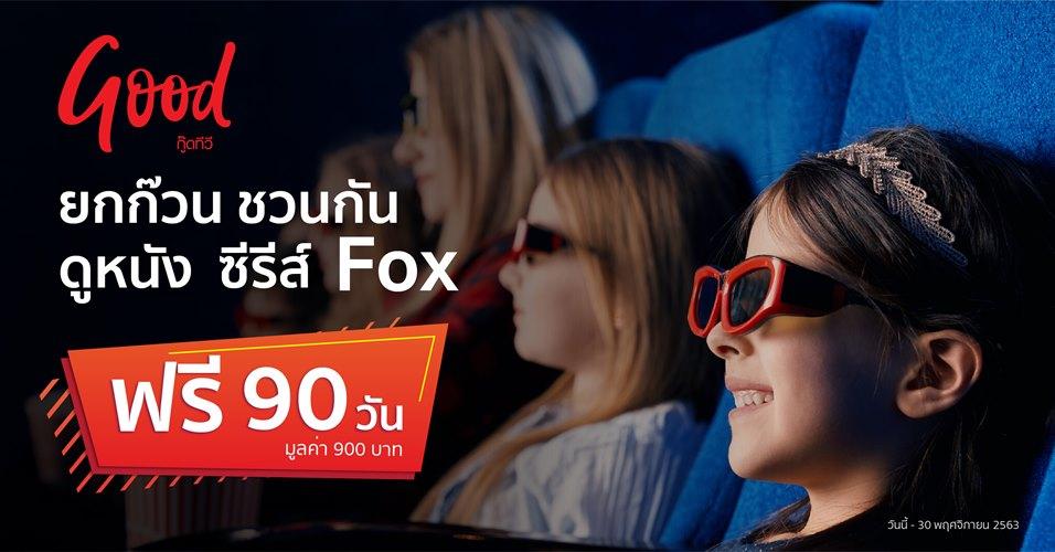 ดูหนัง Fox ฟรี ที่ Good TV